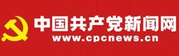 中国共产党资讯网